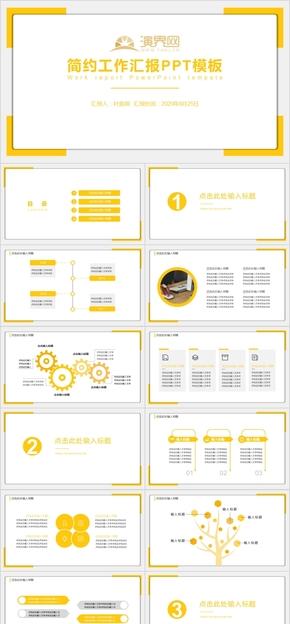 金色簡約工作匯報通用PPT模板(可一鍵換色)