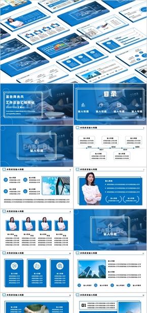 活力藍簡約商務工作總結匯報通用PPT模板