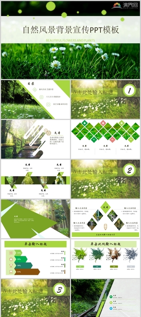 自然風景背景宣傳PPT模板
