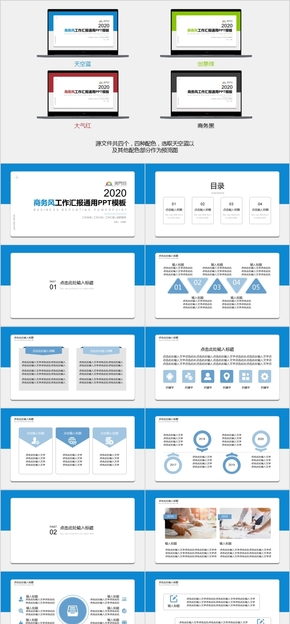 (28頁/4套配色)卡片風商務工作匯報PPT模板