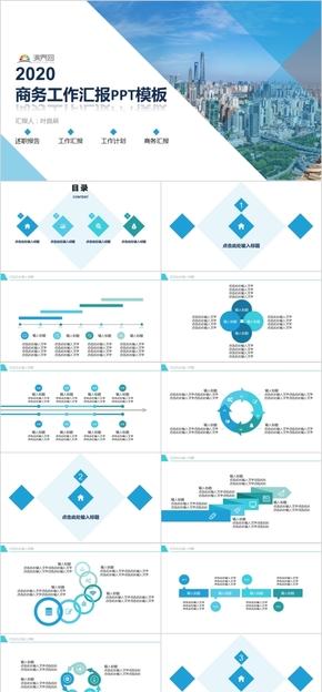 藍色商務風工作匯報通用PPT模板