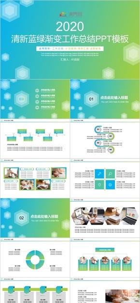 清新藍綠漸變工作總結通用PPT模板