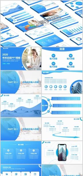藍色簡潔大氣商務總結通用PPT模板