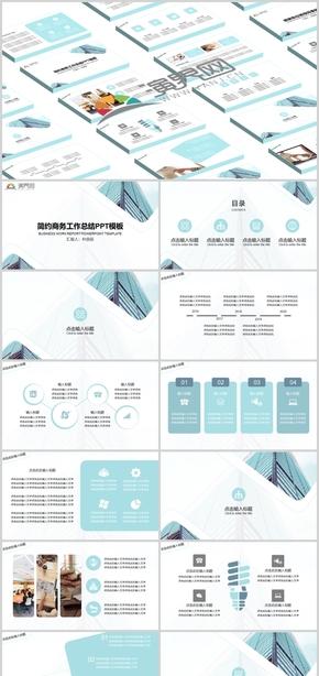 天藍色簡約商務匯報通用PPT模板