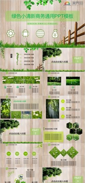綠色小清新商務通用PPT模板