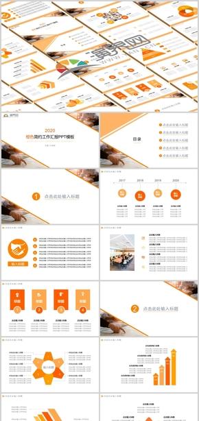 橙色簡約商務工作匯報通用PPT模板