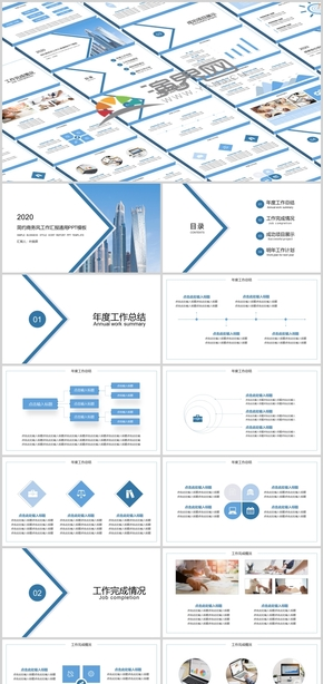 藍色簡約商務匯報通用PPT模板