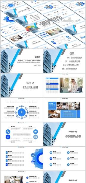 藍色商務風工作總結匯報通用PPT模板