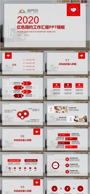 紅色簡約商務風工作匯報通用PPT模板