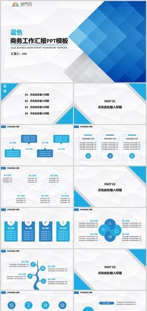 藍色商務工作匯報PPT模板