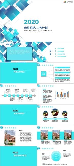 工作总结年度计划PPT模板