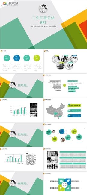 工作总结报告年度计划PPT模板