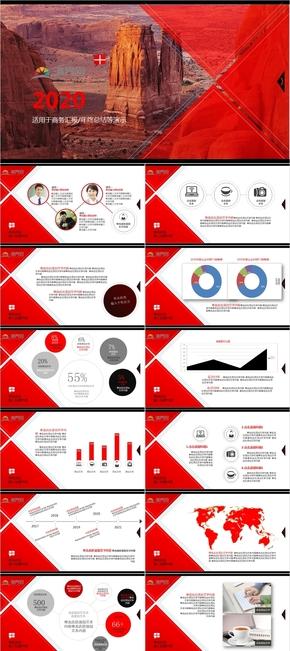 商务工作总结年度计划PPT模板