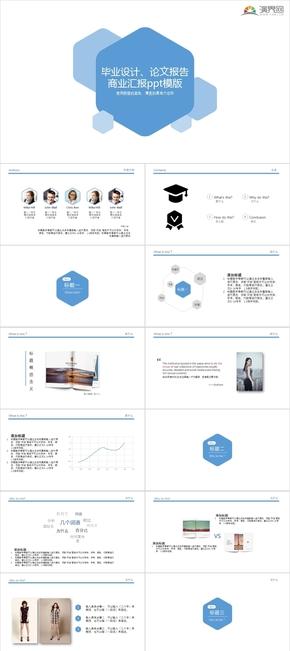 畢業答辯論文報告PPT