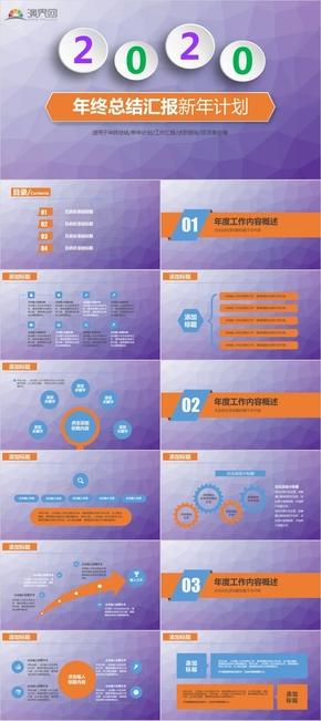 工作總結年度計劃商業報告PPT模板