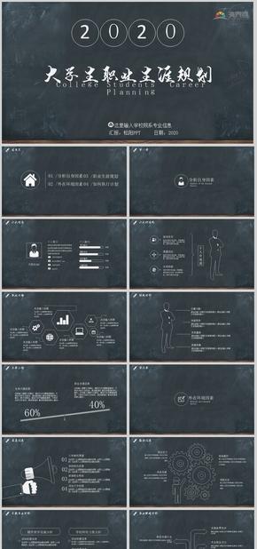 灰色扁平职业规划PPT模板