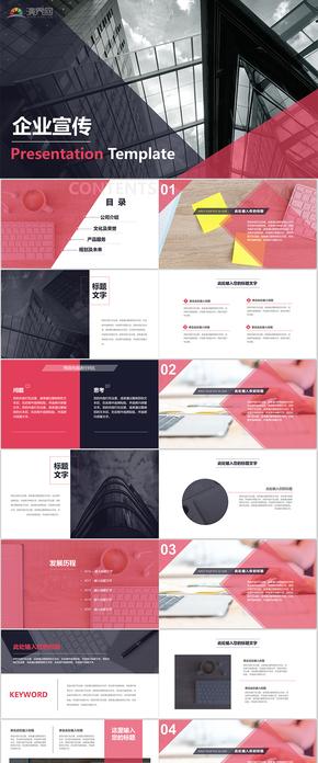 紅色動態商務風企業宣傳產品介紹PPT模板