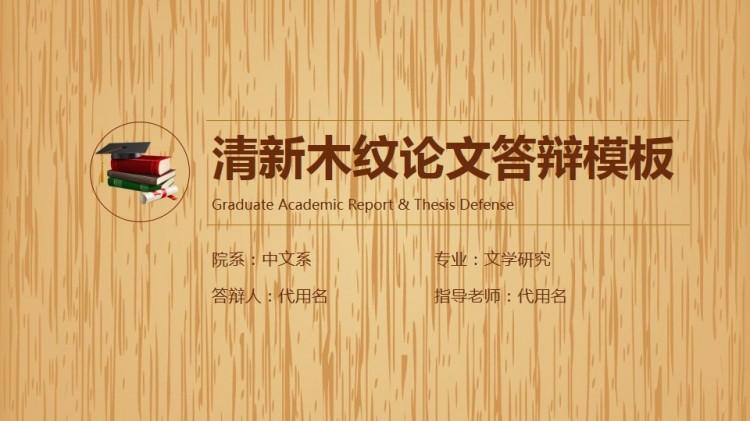 清新木纹论文答辩动态ppt模板