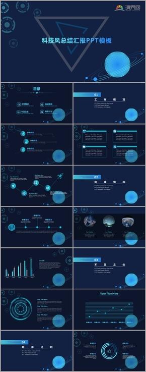 蓝色科技风总结汇报PPT模板