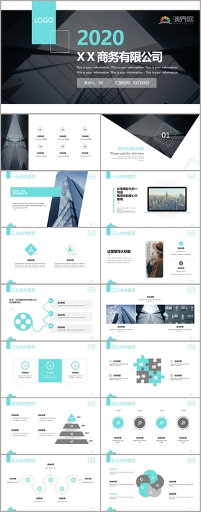 藍色簡約幾何風商務介紹PPT模板