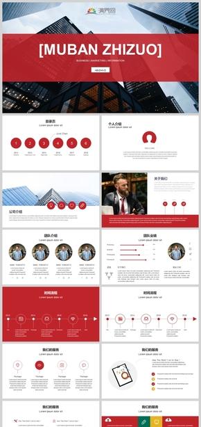 黑知视觉设计高端极简大气实用商务风工作总结工作汇报红色白色简约欧美风创意商业汇报高质PPT动画模板