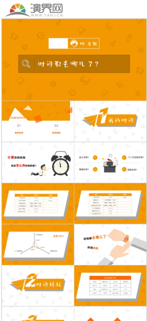 橙色系简约可爱课件模板-时间管理