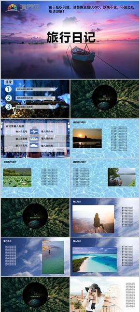 蓝色简约唯美微立体旅行日志记录PPT模板