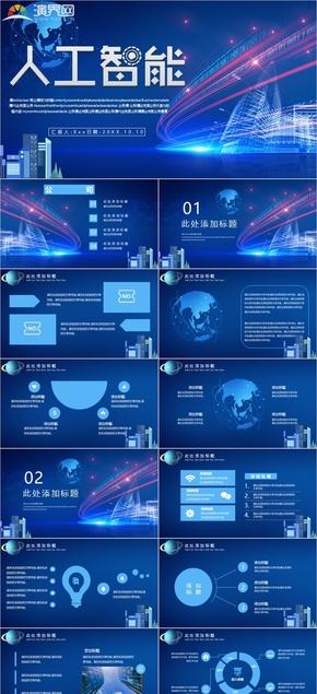 深蓝色物联网大数据