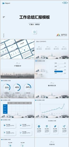2020淺藍色新擬態工作匯報PPT模板