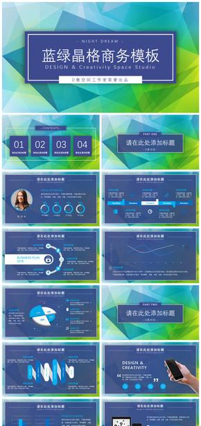 蓝绿晶格商务模板