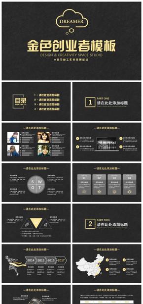 金色创业商业模板