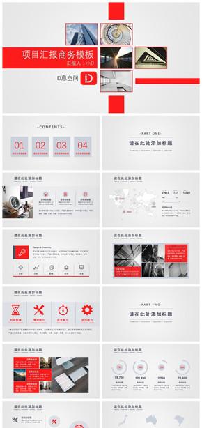 红色项目汇报商务模板
