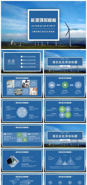 能源环保汇报模板