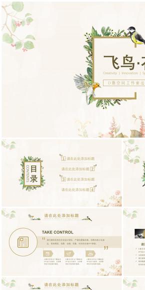 飞鸟·花卉自然风模板