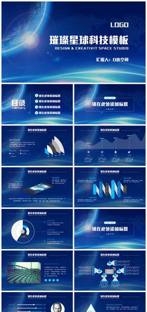 璀璨星球科技模板