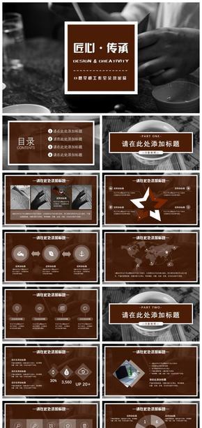 商务模板(茶道)41