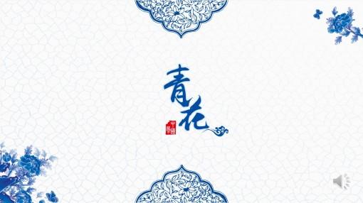青花韵中国风汇报模板 - 演界网,中国首家演示设计