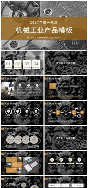 机械工业产品模板