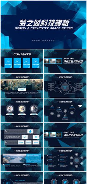 梦之蓝科技模板