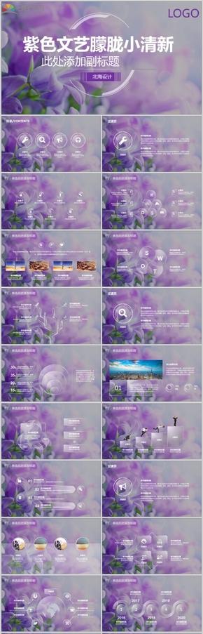 紫色文艺朦胧小清新汇报模板
