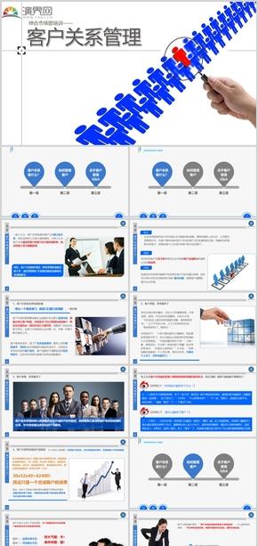 2021蓝色商务风综合部市场部培训模板