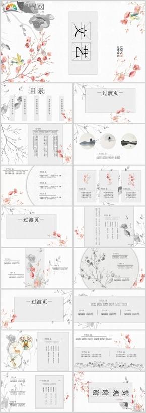 灰色唯美文藝中國風通用模板