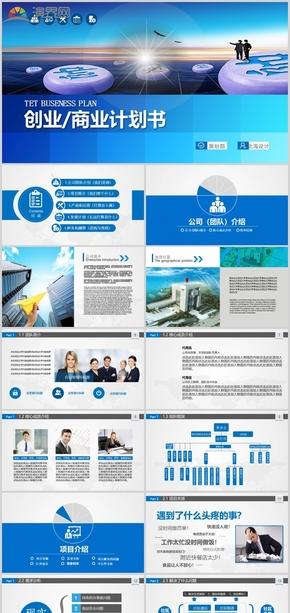 2021蓝色商务风创业、商业计划书模板