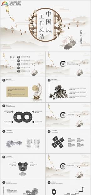 白色淡雅中國風工作總結計劃模板
