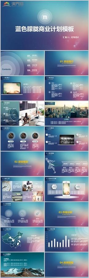 藍色朦朧商業計劃模板