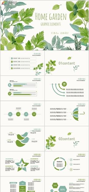 綠色小清新匯報答辯PPT模板