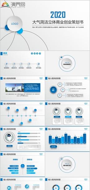 2020白色簡約大氣商業創業策劃書PPT模板
