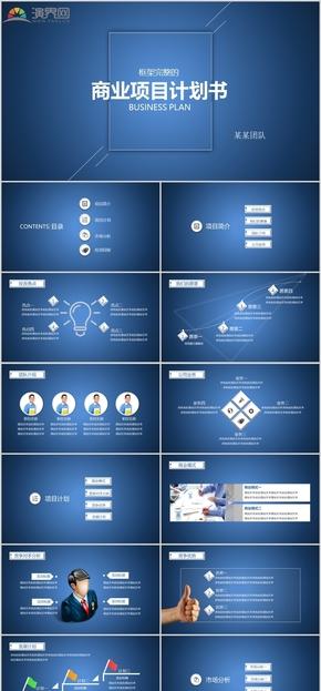 蓝色商业计划书模板PPT