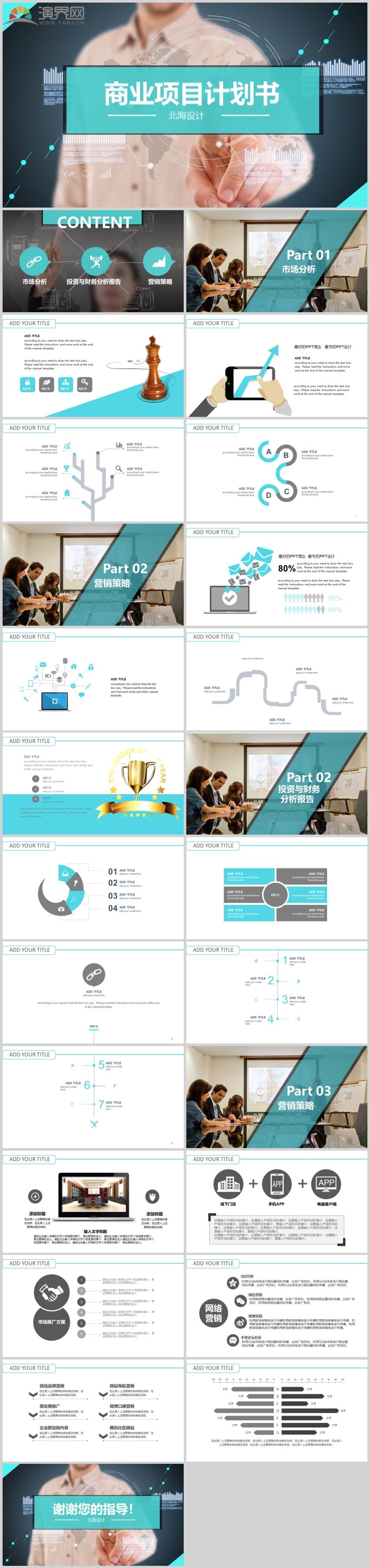 2021蓝色淡雅小清新商务风商业项目计划书模板