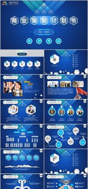 蓝色商业融资计划书模板